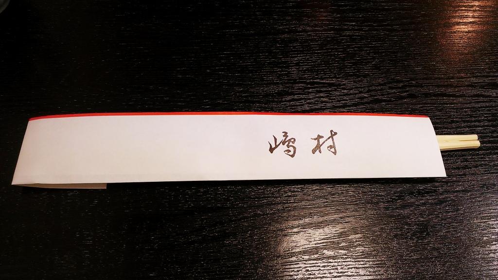shimamura3