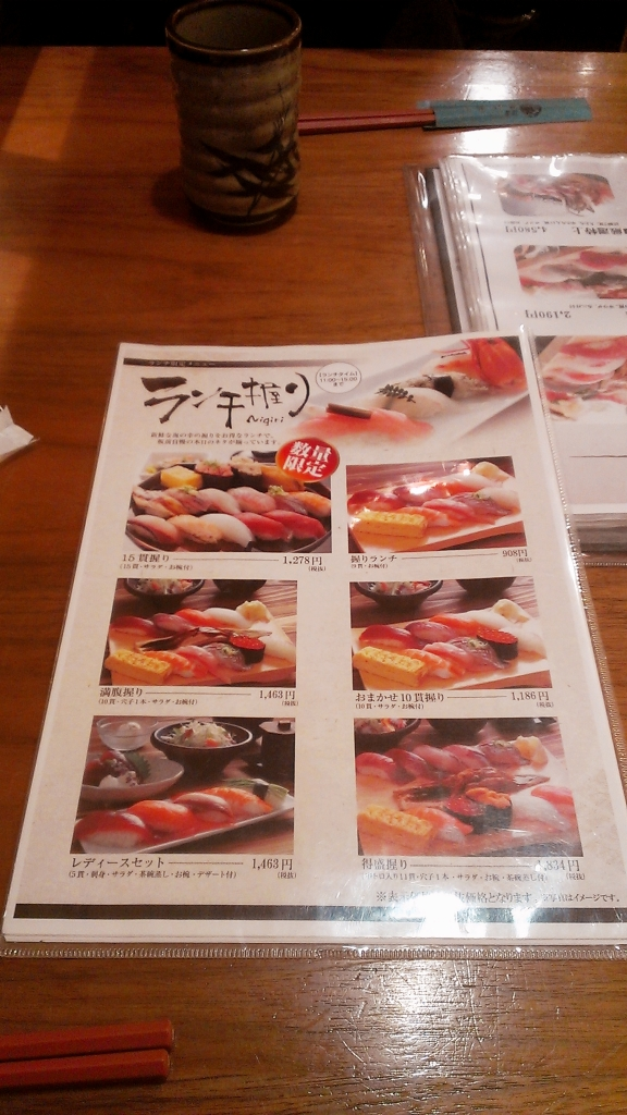uogashizushi1