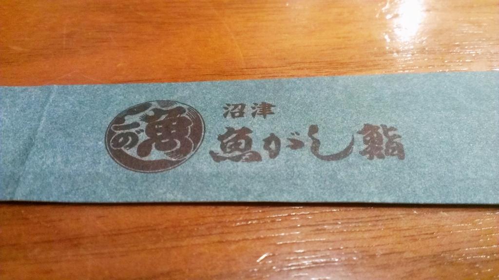 uogashizushi7